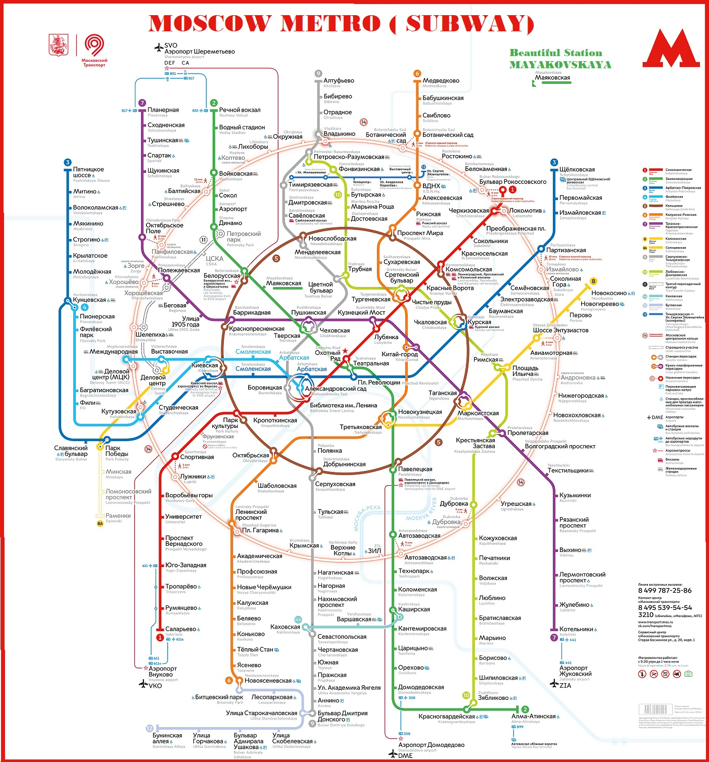Moscow metro::PLAN & MAP & CARTE